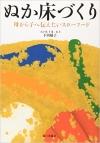 下田敏子さんの「ぬか床づくり」